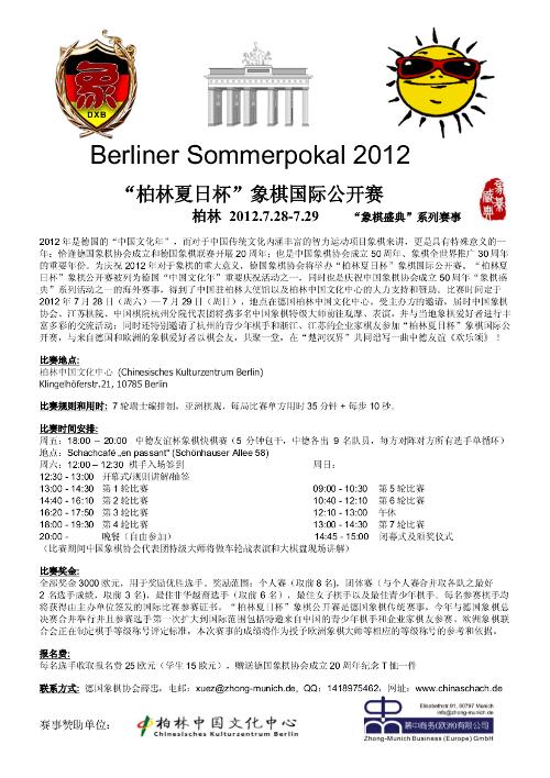 Sommerpokal2012