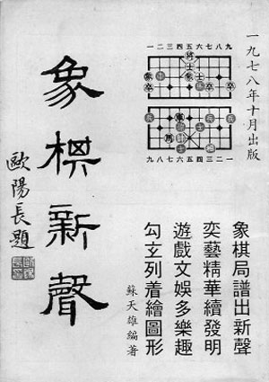xiangqi23