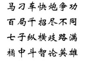 xiangqigedicht1